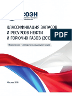 Сборник Классификация_развороты (1)