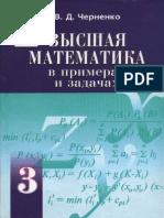 Черненко В.Д. Высшая математика в примерах и задачах Том 3 2011