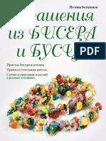 Beztsennaya_P_P_-_Ukrashenia_iz_bisera_i_busin_-_2011