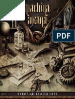 Machina Arcana Manual v1.2v Russian(1)