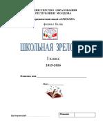Тест_в_1_класс 2014