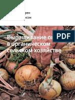 Выращивание овощей в органическом сельском хозяйстве 2017