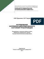 Rudachenko Saruev Issledovanie Napryazhenno Deformirovannogo Sostoyaniya Truboprovodov