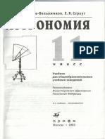 Астрономия. 11кл. Воронцов-Вельяминов, Страут 2003