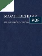 molitvenik_catholic (1) - 2021-02-14T095153.272 (2)