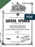 1914 г Левитанус ЗХ Школа Кройки Мужского, Женского и Детского Платья