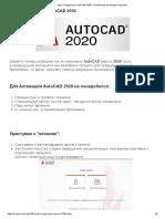 Кряк (Keygen) для AutoCAD 2020 - Бесплатная активация лицензии