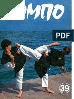 КэмПо, 39 (1999-01)