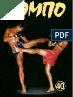 КэмПо, 40 (1999-02)