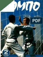 КэмПо, 38 (1998-02)