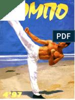 КэмПо, 36 (1997-04)