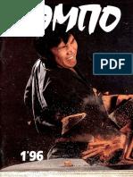 КэмПо, 29 (1996-01)