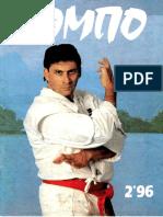КэмПо, 30 (1996-02)