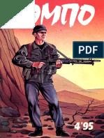 КэмПо, 26 (1995-04)