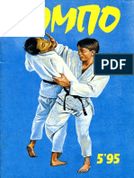 КэмПо, 27 (1995-05)