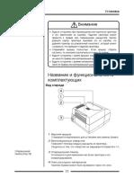 CL-S521_Manual_RUS_2