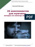 25-komlimentov