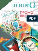 PromoScrap-Info1-2014