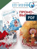 PromoScrap-Info5-2013
