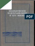 - Иваньковское Водохранилище и Его Жизнь (1978) - Libgen.lc