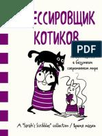 Дрессировщик-котиков