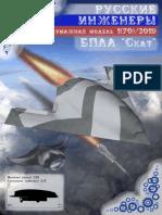 _RI 70 - MiG Skat