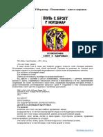 Поль С.брэгг, Р.нордемар – Позвоночник – Ключ к Здоровью