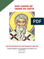 grand_canon_St. André de Crète_5e_semaine_-sl_-fr_04_2011