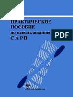 Песков Ю.А. Практическое Пособие По Использованию САРП (1995)