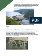 Строительство Зейской ГЭС