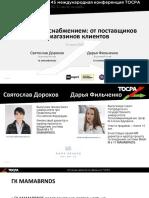 15-Dorohov-Filchenko 45 TOCPA RUS 30-31 July 2020