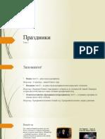 Praktične_vježbe_iz_ruskog_jezika_2_–_napredni_kurs_-_Dio_5