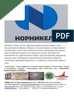 GASU Privedem Analiz Prichin Obrucheniya Transportnoy Galerii Gorno Obogotitelnoy Fabriki Norilsk 231 Str