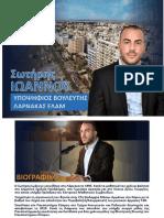 Πολιτικό Πρόγραμμα Σωτήρη Ιωάννου