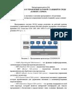 Лабораторная работа №3«Контроль и управление базовой станцией в среде «клиент-сервер»».