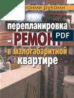 Перепланировка и ремонт в малогабаритной квартире. ( PDFDrive )
