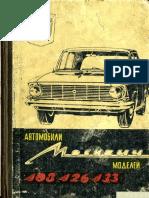 Москвич 408, 426 и 433. Инструкция по уходу - 1967