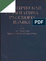 SovieTime.ru -prakticheskaya-grammatika-russkogo-yazyka1985
