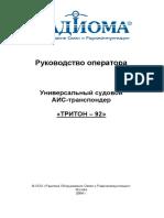 Руководство Оператора На Тритон-92(10.06.2004)