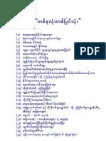 Myanmar Politic Vision