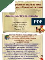 10._morozova_z.g