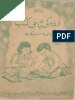 اردو کی پہلی کتاب Urdu Ki Pehli Kitab ( PDFDrive )
