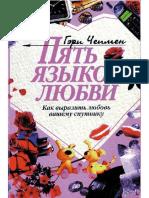 Geri Chepmen - Pyat Yazykov Lyubvi