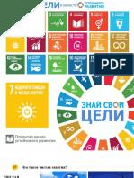 Sustainable goals. Work presentation