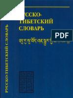 Tibet Russ Slov Rechnik Book