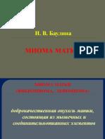 mioma_matki