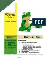 Лягушка Фриц от Vera (YukiYarnDesigns)