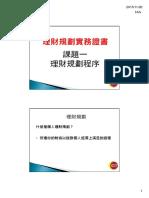 附件16A_「課題一:理財規劃程序」投影片