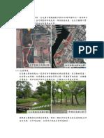 實驗五_公園生態比較