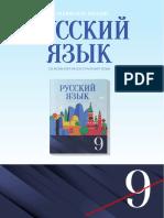 quot-russkij-yazyk-quot-rus-dili-asas-xarici-dil-fanni-uzra-9-cu-sinif-ucun-metodik-vasait